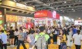 2020中國廣州食品飲料展覽會