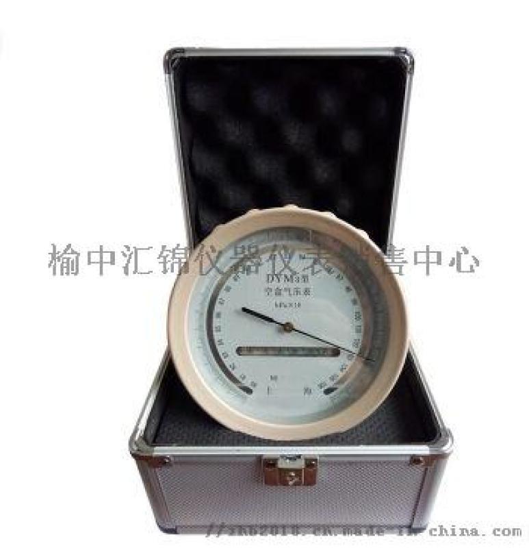 渭南DYM-3空盒气压表13572886989