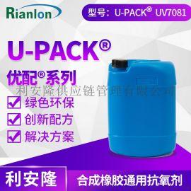 利安隆B7081橡胶抗氧化剂胶乳抗氧剂抗老化剂乳胶手套添加剂