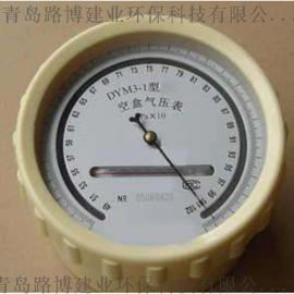 DYM3-1 高原空盒气压表