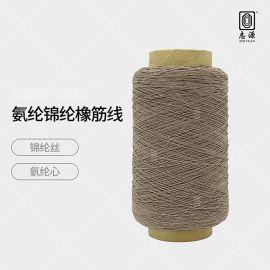 【志源】厂价批发弹力稳定超耐拉伸420D锦纶氨纶橡筋线 大朗货源