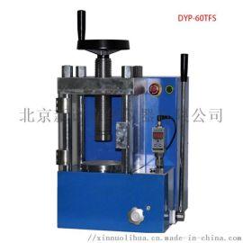 实验室台式压片机 DYP-40TS电动粉末压片机