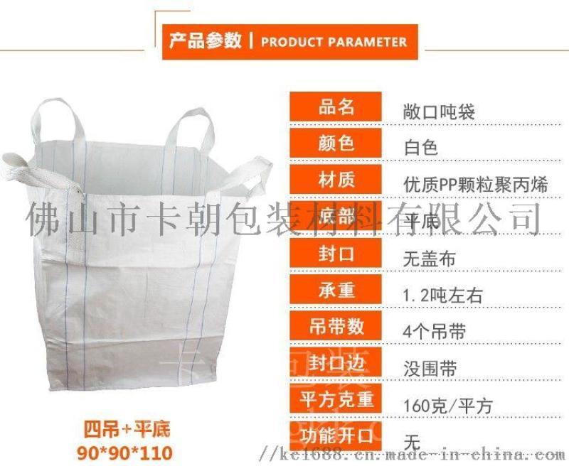吨袋、集装袋、太空袋定制