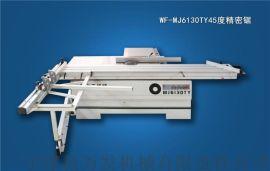 木工机械设备精密锯推台锯45度精密裁板锯机开料锯