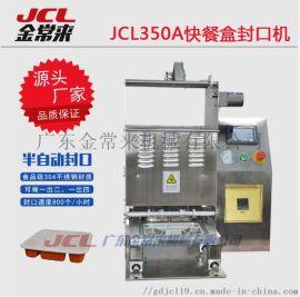 广州快餐盒封口机厂家定制餐盒例汤碗封口机