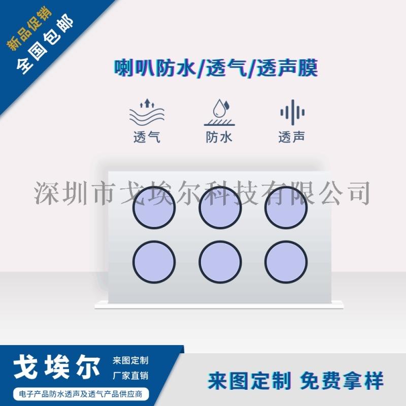 手機喇叭防水透聲膜IP67