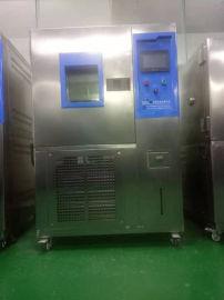 防爆高低温试验箱
