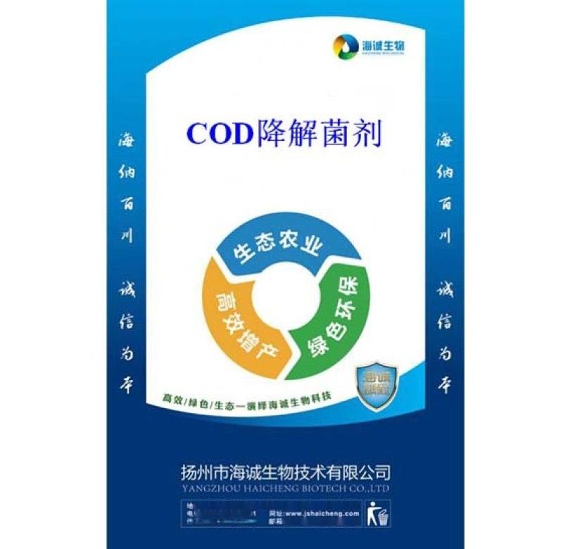 水处理生物菌剂,COD降解菌剂