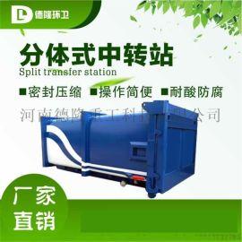 德隆分体式垃圾收集点一机两箱垃圾中转站压缩机