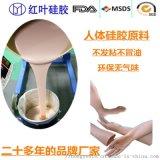 医疗教学假肢模型硅胶人体硅橡胶