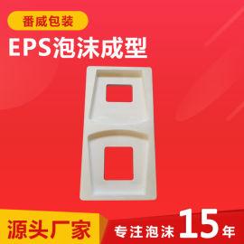 产地货源 防震防摔泡沫成型 快递运输包装