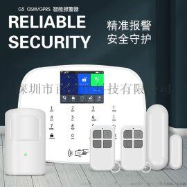 智能防盗报警器家用红外线店铺门窗家庭无线手机电话线安防系统