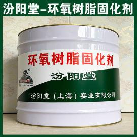 环氧树脂固化剂、防水,防漏,性能好