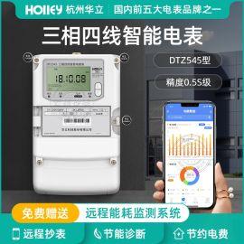 杭州华立电表DTZ545三相四线智能电能表0.5S级