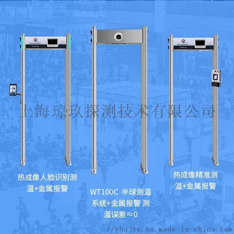 电影院宾馆的测温利器,琼玖热成像测温安检门!