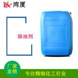 灣廈清洗劑WX-T2201 除油劑 灣廈新材料