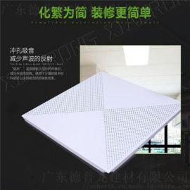 交易市场铝扣板吊顶 综合市场白色微孔铝扣板长方孔