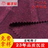 江阴粗纺毛呢厂家羊毛格子麦呢布料