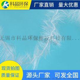 PP塑料聚丙烯立体弹性填料水处理生物挂膜污水处理池