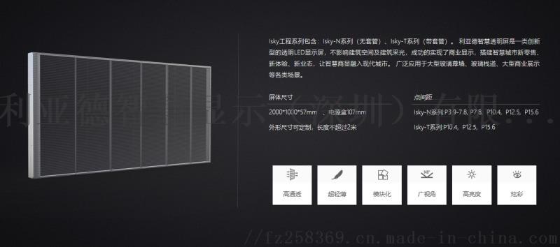 利亚德LED高透高亮高防护透明屏