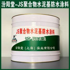JS聚合物水泥基防水涂料、方便、工期短