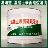 现货、混凝土表面硅烷浸渍、销售、混凝土表面硅烷浸渍