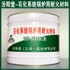 石化系統鍋爐用耐火材料、生產銷售、塗膜堅韌