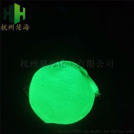 慧海供应高亮长效夜光粉注塑印刷发光粉 长余辉夜光颜料