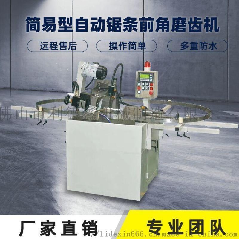LDX-简易型自动锯条前角磨齿机