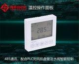 海思液晶温控面板 485通讯