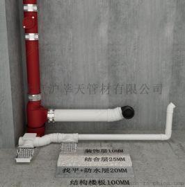 同层排水  汇集器  排水厂家