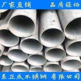 福建不鏽鋼管 316L不鏽鋼管