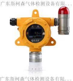 斯柯森固定式臭氧检测仪SKSG-A-O3