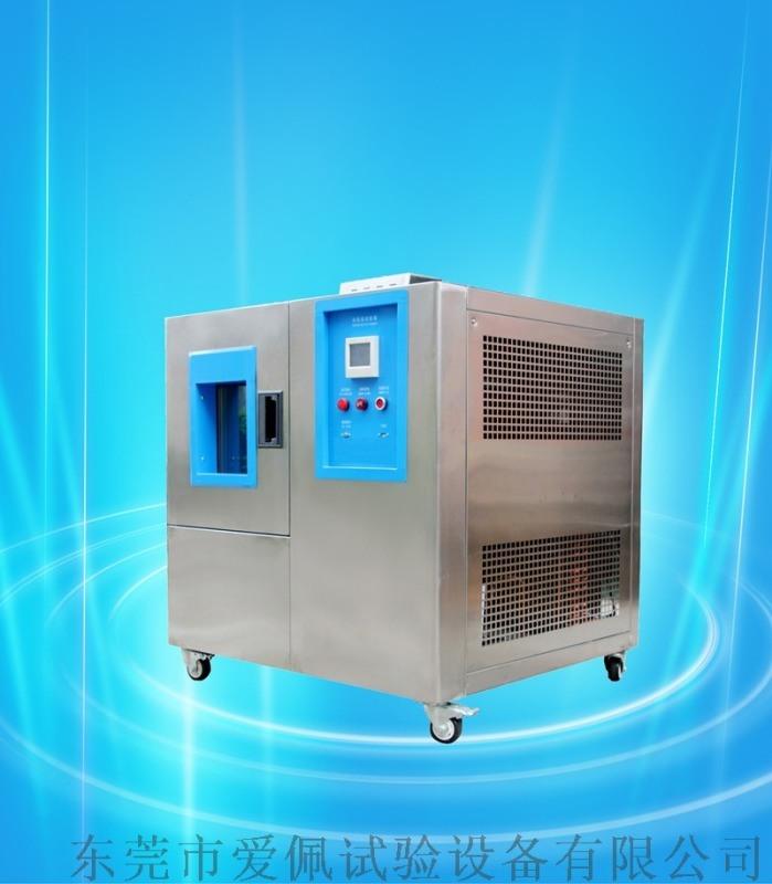 恒湿高低温试验箱,高温高湿老化试验设备
