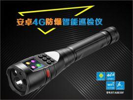 海洋王同款4G防爆摄像手电,防爆智能巡检仪 厂家