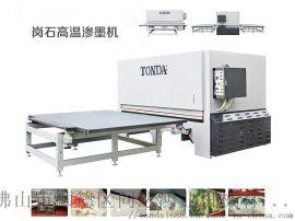 PLC渗墨机,全自动转印机,可编程工控系统