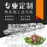 大型工廠用肉丸流水線設備,日產2-3噸肉丸設備