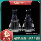乳化劑OP-7 OP7 乳化 淨洗 分散