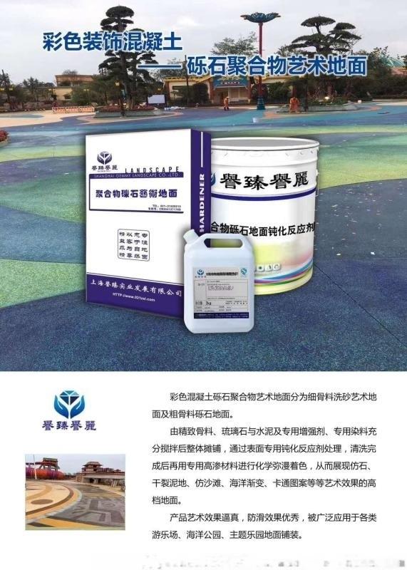 蘇州彩色透水混凝土廠家——生態透水混凝土路面