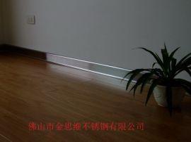 304不锈钢踢脚线 地板压条定做