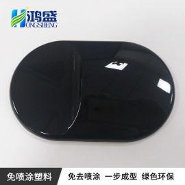 鸿盛供应高光高黑色ABS合金免喷涂材料美学塑料