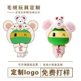 鼠年吉祥物龜鼠公仔 毛絨玩具定做活動禮品來圖定製