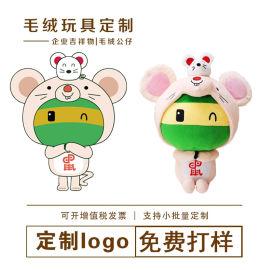 鼠年吉祥物龟鼠公仔 毛绒玩具定做活动礼品来图定制