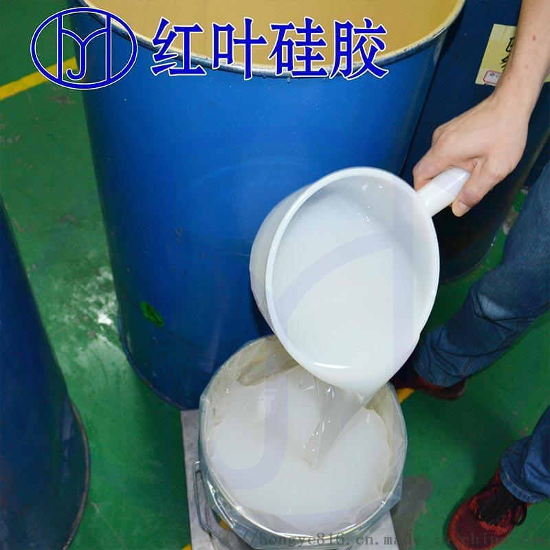 液体硅胶厂家 红叶硅胶厂家