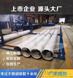 不鏽鋼焊管 不鏽鋼工業焊管 金潤德焊管生產廠家直銷