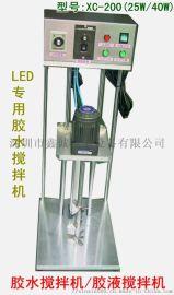 LED荧光粉胶水搅拌机,自动控时控速搅拌