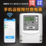 杭州华立DTSI541三相四线远程预付费载波电能表 免费配抄表系统