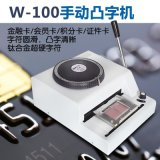 W-100手動凸字機