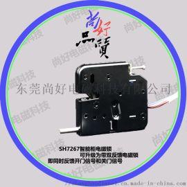 智能电控锁 12v储物柜寄存包柜信报箱快递柜电磁锁带反馈