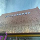 中式镂空铝单板外墙 五角星造型镂空铝单板背景墙